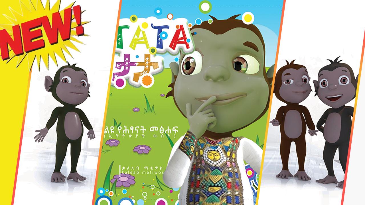 Best children's book Tata